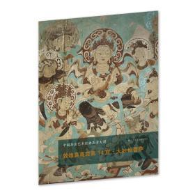 中国石窟艺术经典高清大图系列-敦煌莫高窟第14窟·大妙相菩萨
