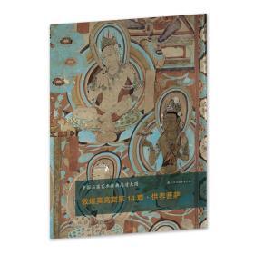中国石窟艺术经典高清大图系列-敦煌莫高窟第14窟·供养菩萨