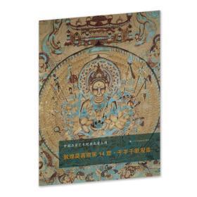 中国石窟艺术经典高清大图系列-敦煌莫高窟第14窟·千手千眼观音