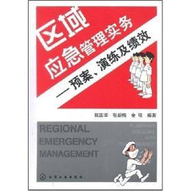 区域应急管理实务:预案、演练及绩效