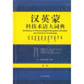 汉英蒙科技术语大词典(第1卷)(自然辩证法、心理学、农业科学)
