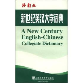 外教社:新世纪英汉大学词典