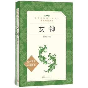 新书--教育部统编《语文》推荐阅读丛书:女神