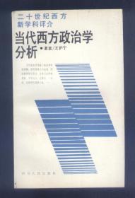 二十世纪西方新学科评价——当代西方政治学分析