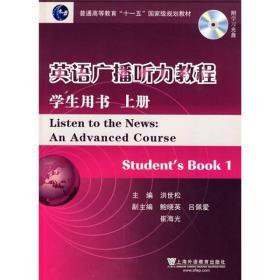 """普通高等教育""""十一五""""国家级规划教材:英语广播听力教程(上册)(学生用书)"""