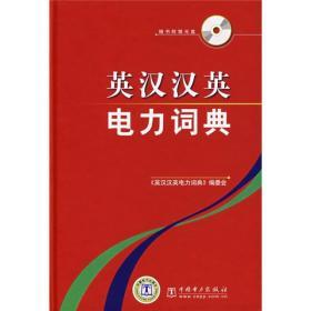 英汉汉英电力词典