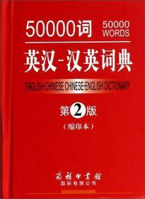 50000词 英汉 汉英词典【第2版】缩印本