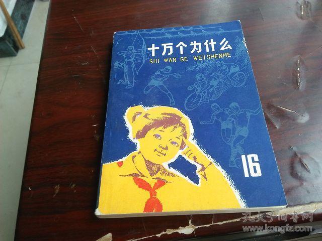 文革版 十万个为什么 第 16册 88品