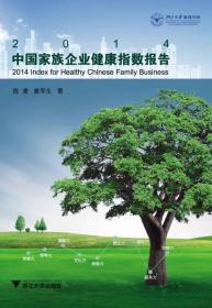 2014中国家族企业健康指数报告