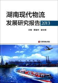 正版sh-9787504755353-湖南现代物流发展研究报告 2013