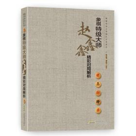 象棋特级大师精彩对局系列--象棋特级大师赵鑫鑫精彩对局解析