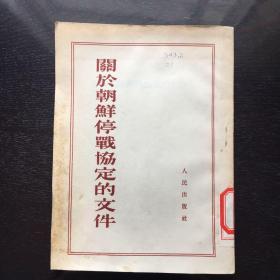 关于朝鲜停战协定的文件(1953年)