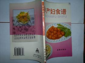 孕产妇食谱/叶连海