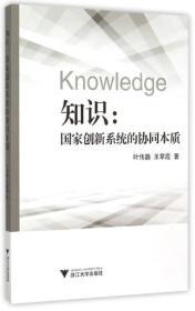 知识:国家创新系统的协同本质
