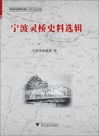 宁波灵桥史料选辑