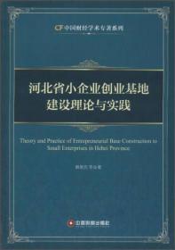 中国财富出版社 中国财经学术专著系列 河北省小企业创业基地建设理论与实践