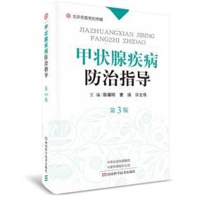 甲状腺疾病防治指导(第3版)