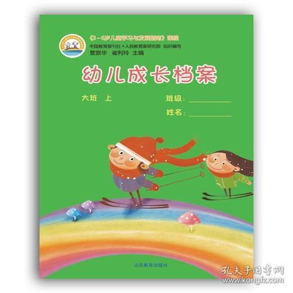 《3-6岁儿童学习与发展指南》课程  幼儿成长档案 大班 上