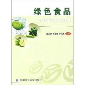 绿色食品/孟凡乔