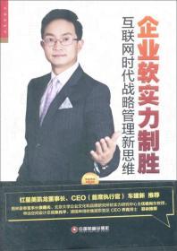 中国财富出版社 华夏智库·金牌培训师书系 企业软实力制胜:互联网时代战略管理新思维