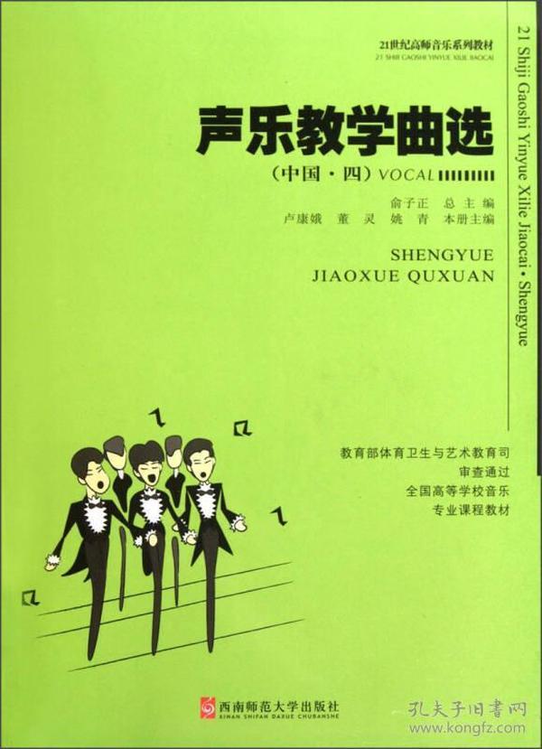 声乐教学曲选卢康娥 等主编西南财经大学出版社9787562123019BL302