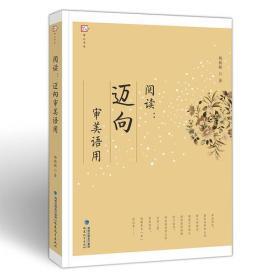 送书签tt-9787533480905-梦山书系 阅读迈向审美语用