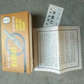 少见好品!老的不锈钢制灯塔牌801圆头储水笔尖一盒十支全!带原包装盒!