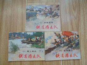 铁道游击队(七、八、十)《两雄遇难、湖上神兵、胜利路上》【3本合售】1983年4月多次印刷
