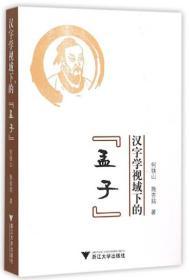 汉字学视域下的《孟子》