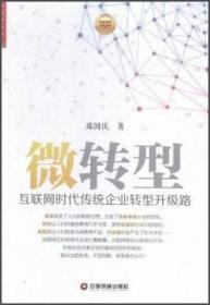 微转型:互联网时代传统企业转型升级路