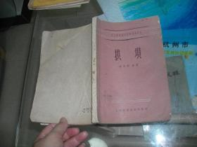 拱坝(封皮有科学家朱光照签名,有一部分有水迹 有读者批阅划痕)