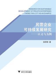 民营企业可持续发展研究:以义乌为例