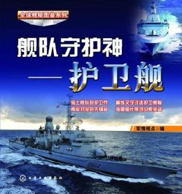 舰队守护神-护卫舰 军情视点 化学工业出版社 9787122208019