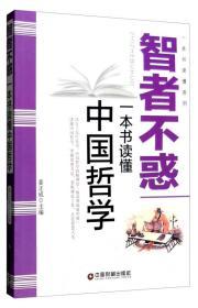 一本书读懂系列:智者不惑---一本书读懂中国哲学/新