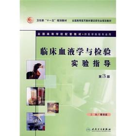 临床血液学与检验实验指导(供医学检验专业用)(第3版)