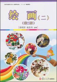 """绘画(2)(第2版)/全国学前教育(新课程标准)""""十二五""""规划教材"""
