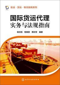 国际货运代理实务与法规指南