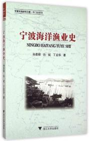 宁波海洋渔业史孙善根浙江大学出版社9787308151313