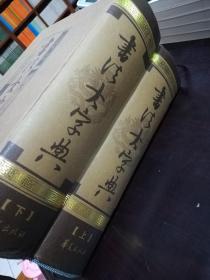 书法大字典(上下册)  (日本) 伏见冲敬   编著