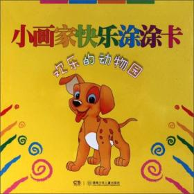 小画家快乐涂涂卡:欢乐的动物园