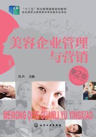 特价! 美容企业管理与营销(第2版)刘卉9787122218995化学工业出版社