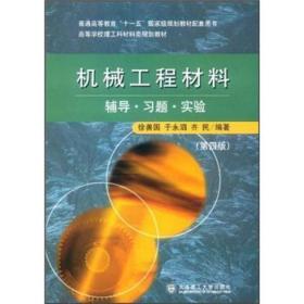 高等学校理工科材料类规划教材:机械工程材料辅导·习题·实验(第4版)