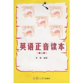 英语正音读本