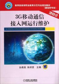 二手3G移动通信接入网运行维护(项目式)孙秀英 朱祥贤机械工业