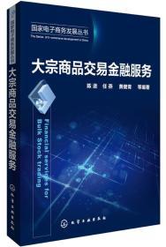 国家电子商务发展丛书:大宗商品交易金融服务