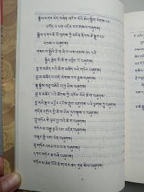 先哲遗书(六十九)---觉囊.多罗那他文集(27/45)