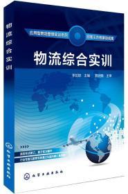 应用型物流管理实训系列:物流综合实训