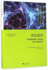 神经科学与社会丛书:对话意识:学界翘楚对脑、自由意志以及人性的思考
