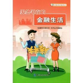 正版新书   金融知识进社区系列丛书(共4册)