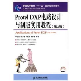 Protel DXP电路设计与制版实用教程